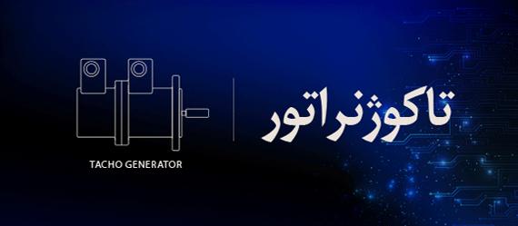 Tacho-Generator