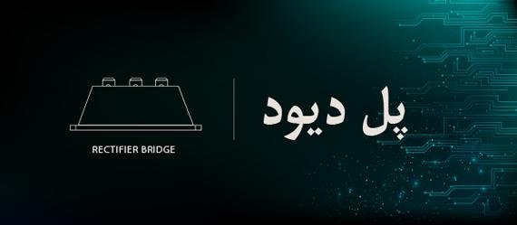 Rectifier-Bridge [1]